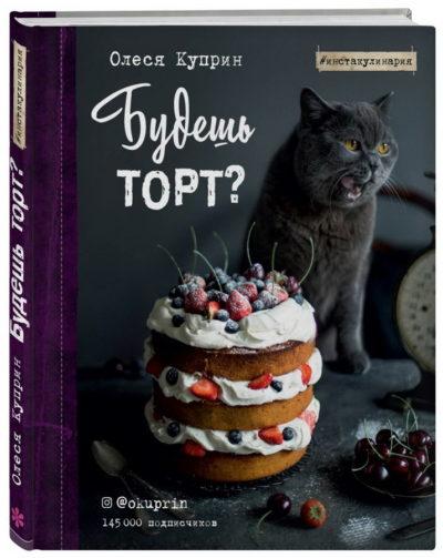kulinarnoe-iskusstvo - Будешь торт? -