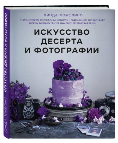 fotografiya, kulinarnoe-iskusstvo - Искусство десерта и фотографии -