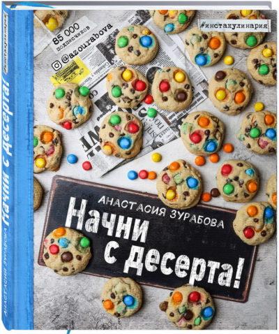 kulinarnoe-iskusstvo - Начни с десерта! -