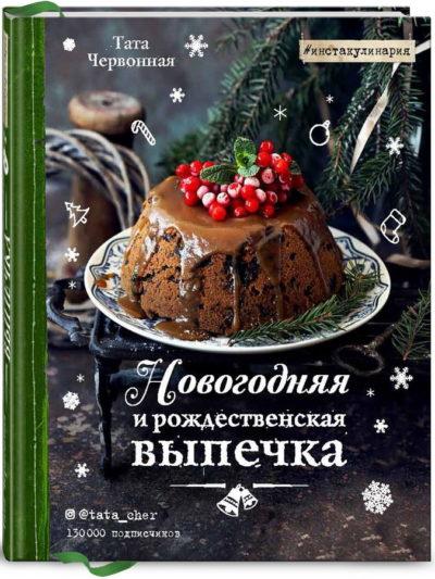 kulinarnoe-iskusstvo - Новогодняя и рождественская выпечка. Рецепты, которые объединяют -