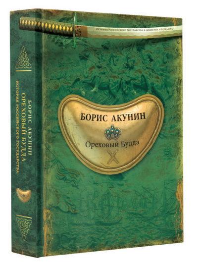 sovremennaya-russkaya-literatura - Ореховый Будда -