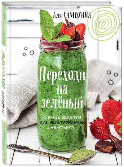 kulinarnoe-iskusstvo - Переходи на зеленый. Сочные рецепты для вегетарианцев и не только -