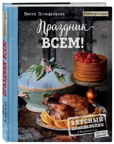 kulinarnoe-iskusstvo - Праздник всем! -