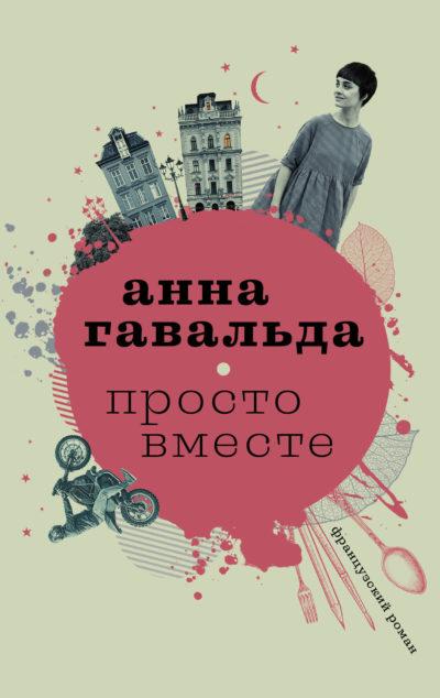 sovremennaya-proza - Просто вместе -