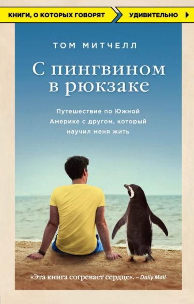 realnye-istorii - С пингвином в рюкзаке. Путешествие по Южной Америке с другом, который научил меня жить -