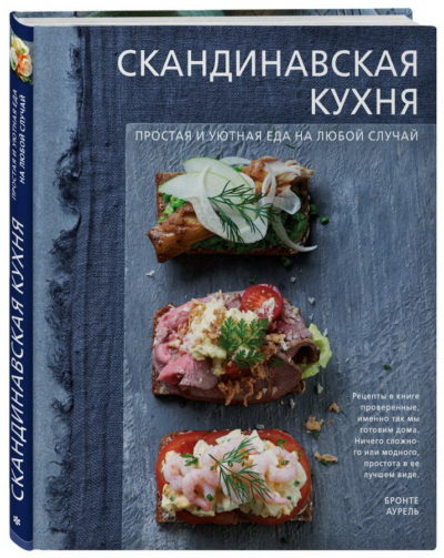 kulinarnoe-iskusstvo - Скандинавская кухня. Простая и уютная еда на любой случай -