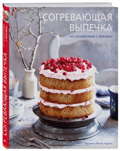 kulinarnoe-iskusstvo - Согревающая выпечка. Из Скандинавии с любовью -