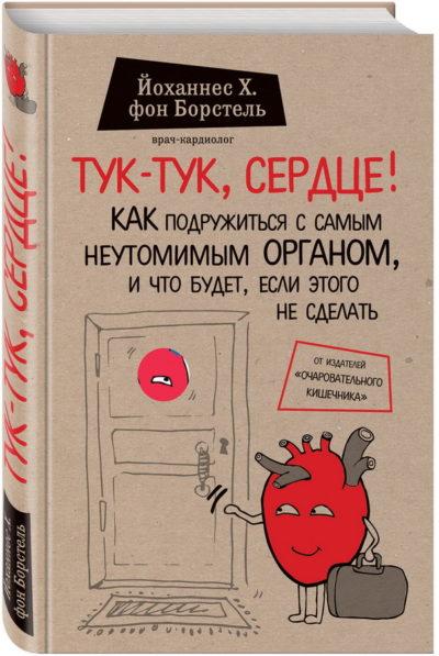 nauchno-populyarnaya-literatura - Тук-тук, сердце! Как подружиться с самым неутомимым органом и что будет, если этого не сделать -