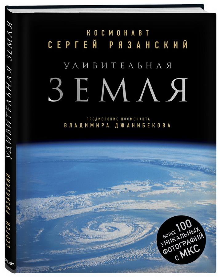 iskusstvo - Удивительная Земля. Уникальные фотографии Земли из космоса -