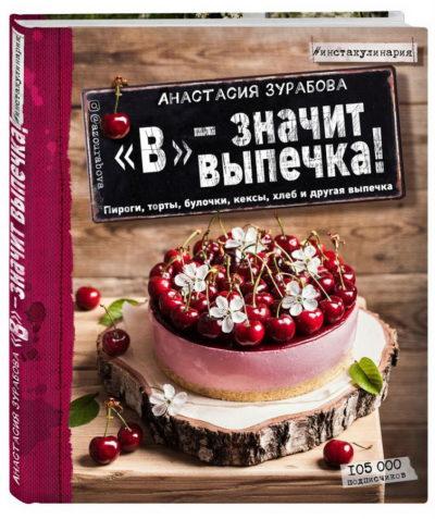 "kulinarnoe-iskusstvo - ""В"" - значит выпечка -"