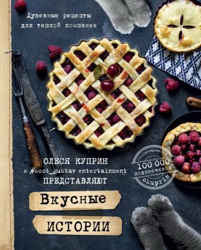 kulinarnoe-iskusstvo - Вкусные истории. Душевные рецепты для теплой компании -