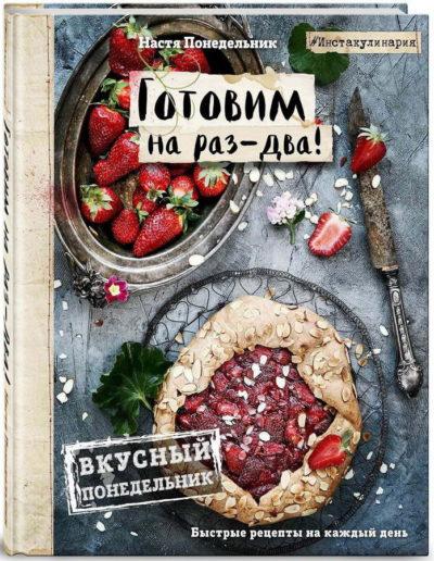 kulinarnoe-iskusstvo - Готовим на раз-два! Быстрые рецепты на каждый день -