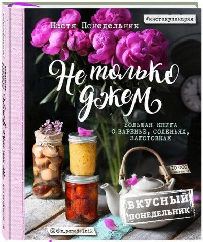 kulinarnoe-iskusstvo - Не только джем. Большая книга о варенье, соленьях, заготовках -