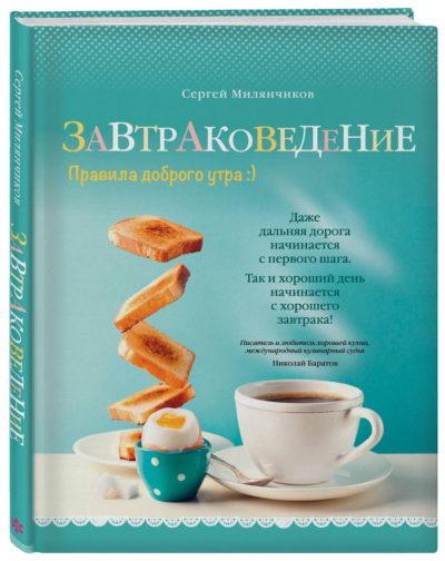 kulinarnoe-iskusstvo - Завтраковедение. Правила доброго утра -