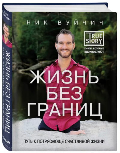 realnye-istorii - Ник Вуйчич. Жизнь без границ. Путь к потрясающе счастливой жизни -