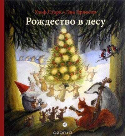 detskaya-hudozhestvennaya-literatura - Рождество в лесу -