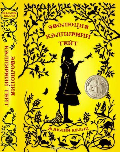 detskaya-hudozhestvennaya-literatura - Эволюция Кэлпурнии Тейт -