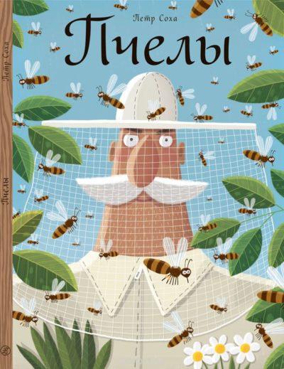 detskij-non-fikshn - Пчелы -
