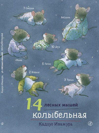 picture-books - 14 лесных мышей. Колыбельная -