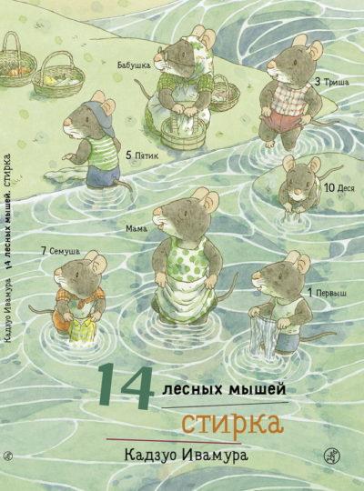 picture-books - 14 лесных мышей. Стирка -