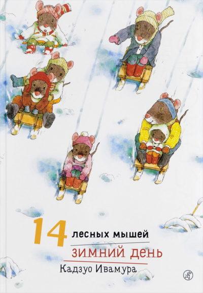 picture-books - 14 лесных мышей. Зимний день -