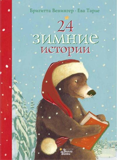 detskaya-hudozhestvennaya-literatura - 24 зимние истории -