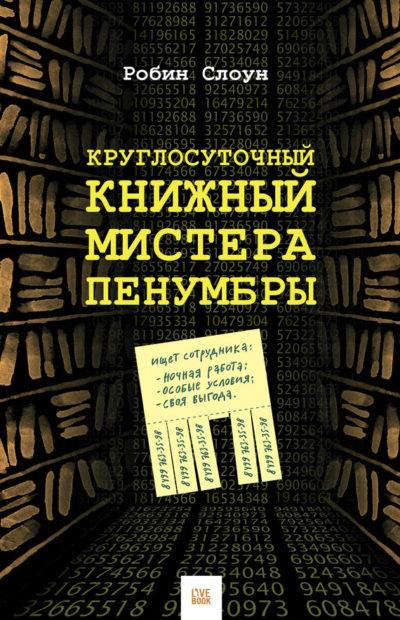 sovremennaya-literatura - Круглосуточный книжный мистера Пенумбры -