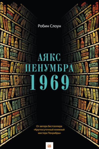 sovremennaya-literatura - Аякс Пенумбра 1969 -
