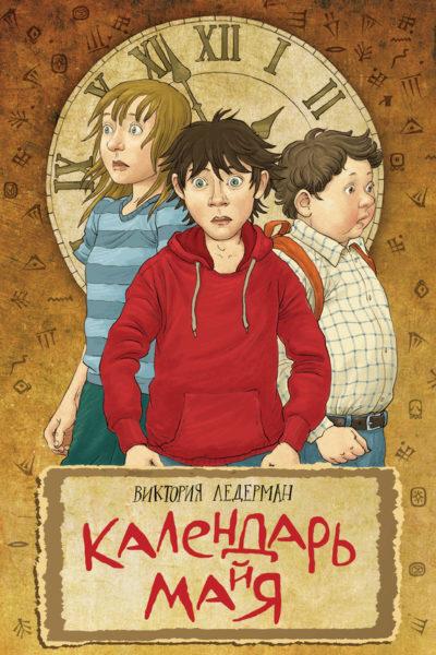 detskaya-hudozhestvennaya-literatura - Календарь ма(й)я -