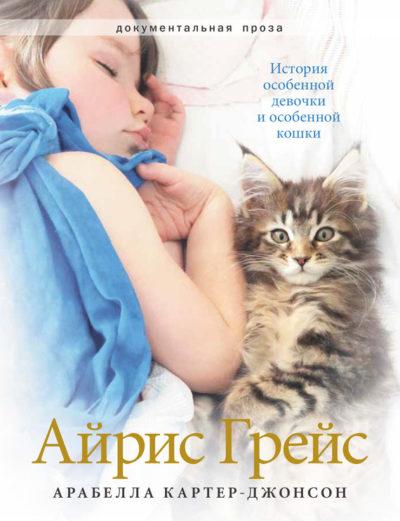 realnye-istorii - Айрис Грейс. История особенной девочки и особенной кошки -