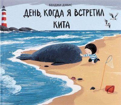 picture-books - День, когда я встретил кита -