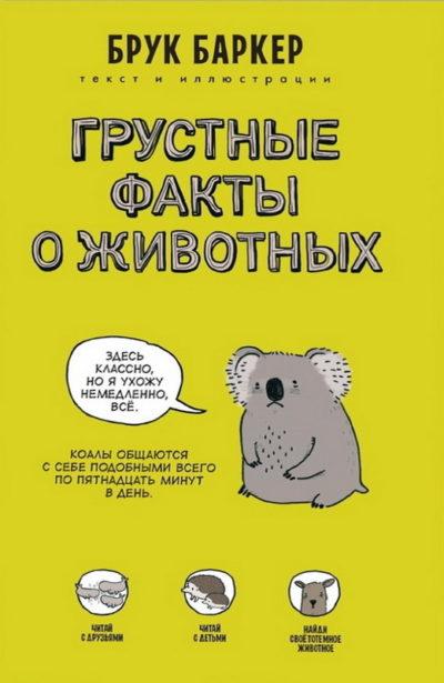 picture-books - Грустные факты о животных -