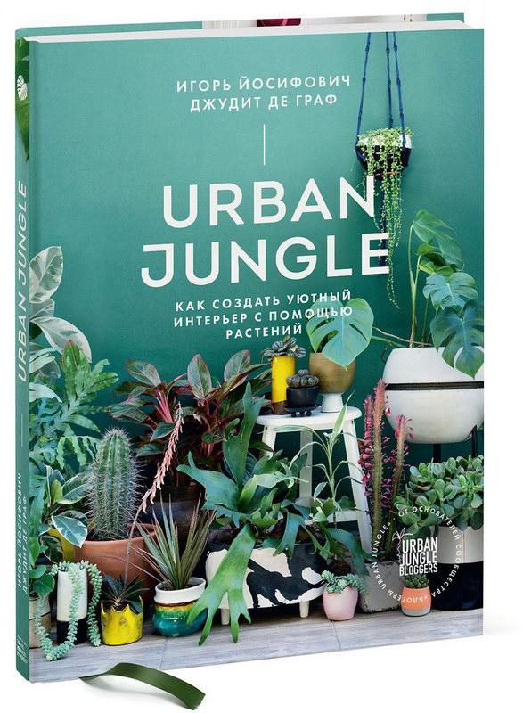 dom - Urban Jungle. Как создать уютный интерьер с помощью растений -