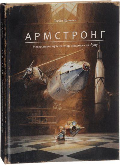 picture-books - Армстронг. Невероятное путешествие мышонка на Луну -