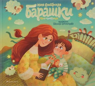 detskaya-hudozhestvennaya-literatura - Барашки. Сборник стихотворений -