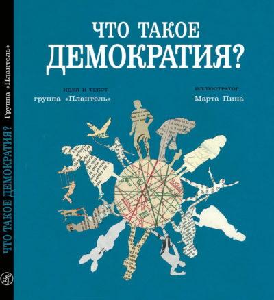detskij-non-fikshn - Что такое демократия? -