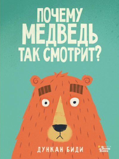 picture-books - Почему медведь так смотрит? -
