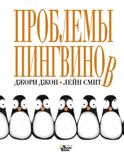 picture-books - Проблемы Пингвинов -