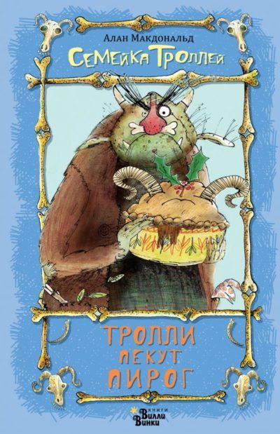 detskaya-hudozhestvennaya-literatura - Тролли пекут пирог -