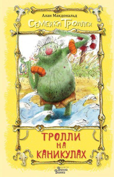 detskaya-hudozhestvennaya-literatura - Тролли на каникулах -