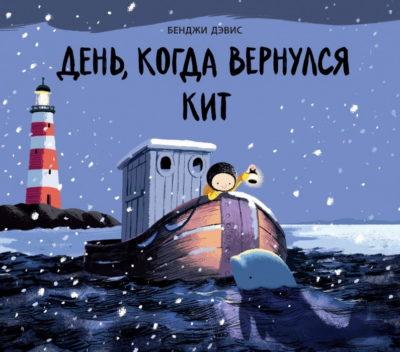picture-books - День, когда вернулся кит -