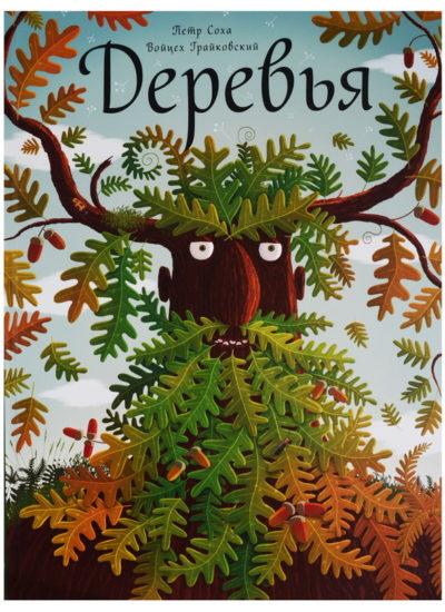 detskij-non-fikshn - Деревья -