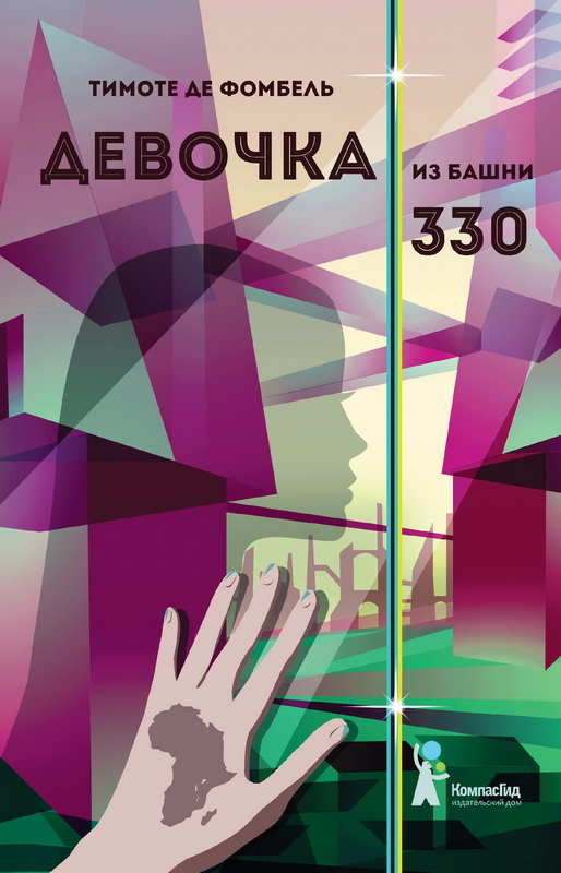 detskaya-hudozhestvennaya-literatura - Девочка из башни 330 -