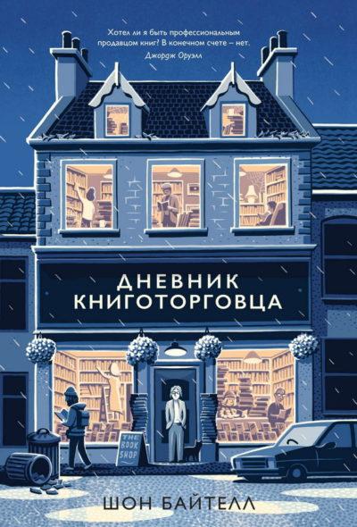 realnye-istorii - Дневник книготорговца -