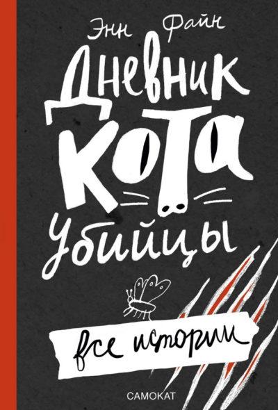 detskaya-hudozhestvennaya-literatura - Дневник кота-убийцы. Все истории -