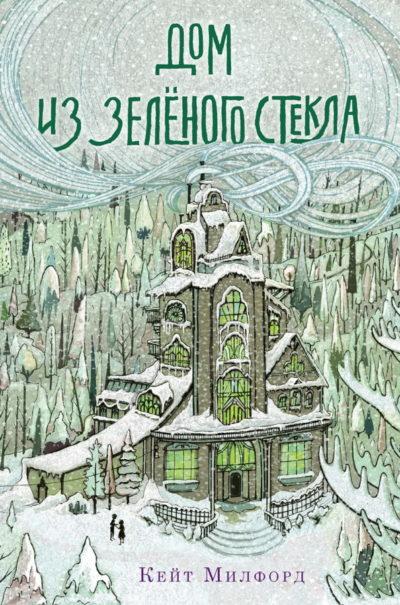knigi-dlya-podrostkov - Дом из зеленого стекла -