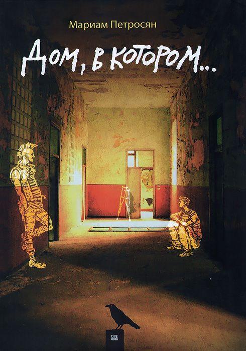sovremennaya-literatura - Дом, в котором... -