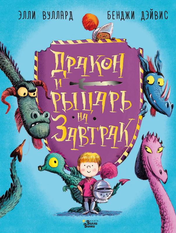 picture-books - Дракон и рыцарь на завтрак -
