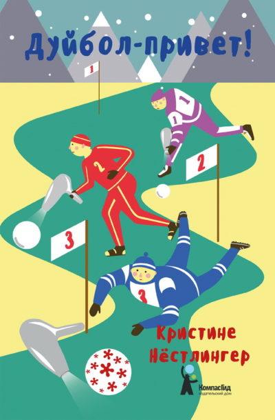 detskaya-hudozhestvennaya-literatura - Дуйбол-привет! -