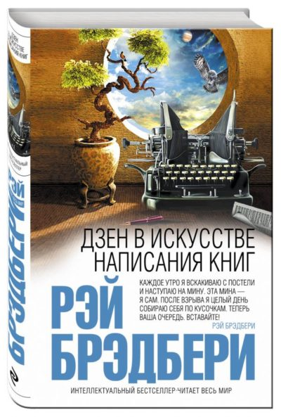 pisatelstvo - Рэй Брэдбери. Дзен в искусстве написания книг -